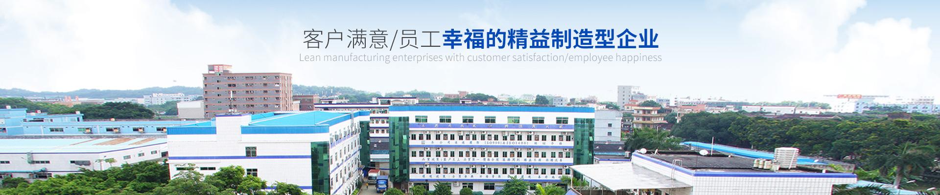 立新塑胶-客户满意、员工幸福的精益制造型企业