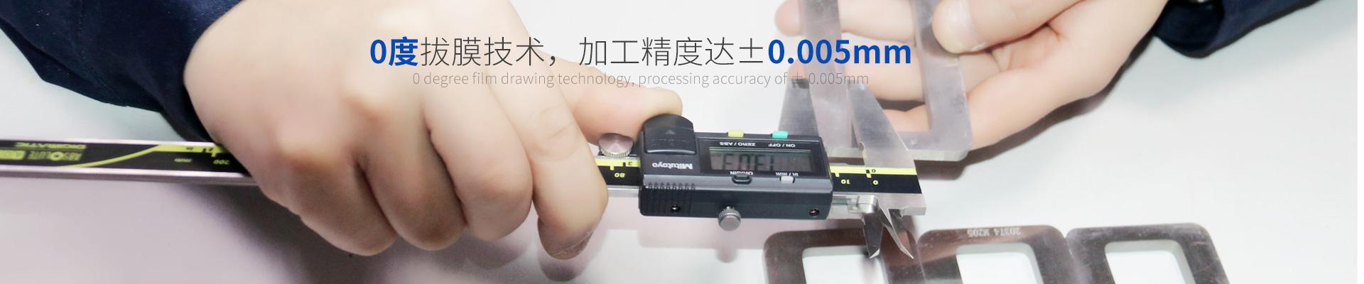立新塑胶注塑加工-0度拔膜技术,加工精度达±0.005mm