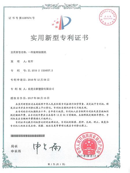 立新塑胶-旋转贴膜机实用新型专利证书