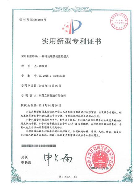 立新塑胶-实用新型专利证书