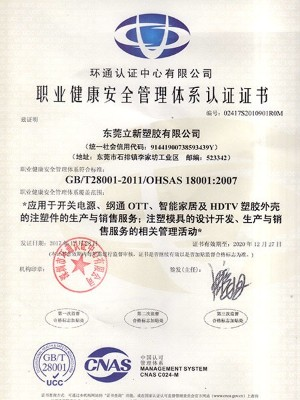 立新塑胶-职业健康安全管理体系认证证书