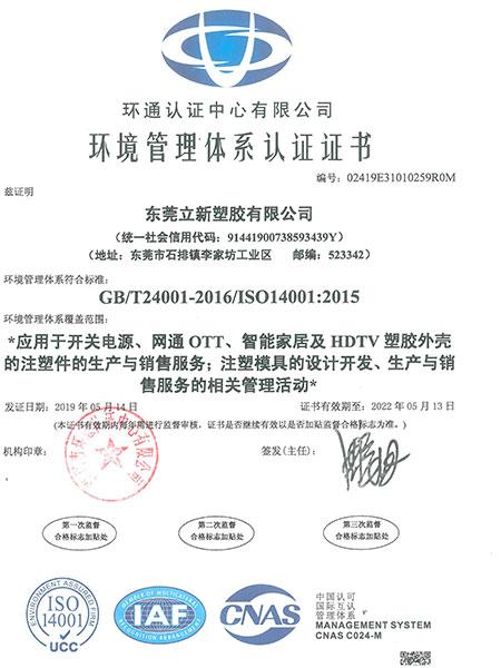 立新塑胶-环境管理体系认证证书