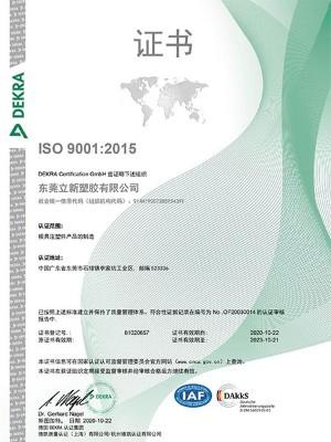 立新塑胶-ISO证书