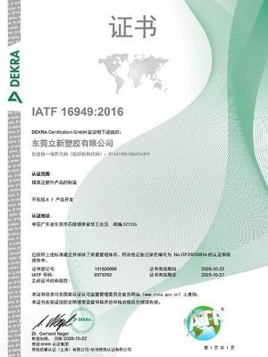 立新塑胶-IATF证书